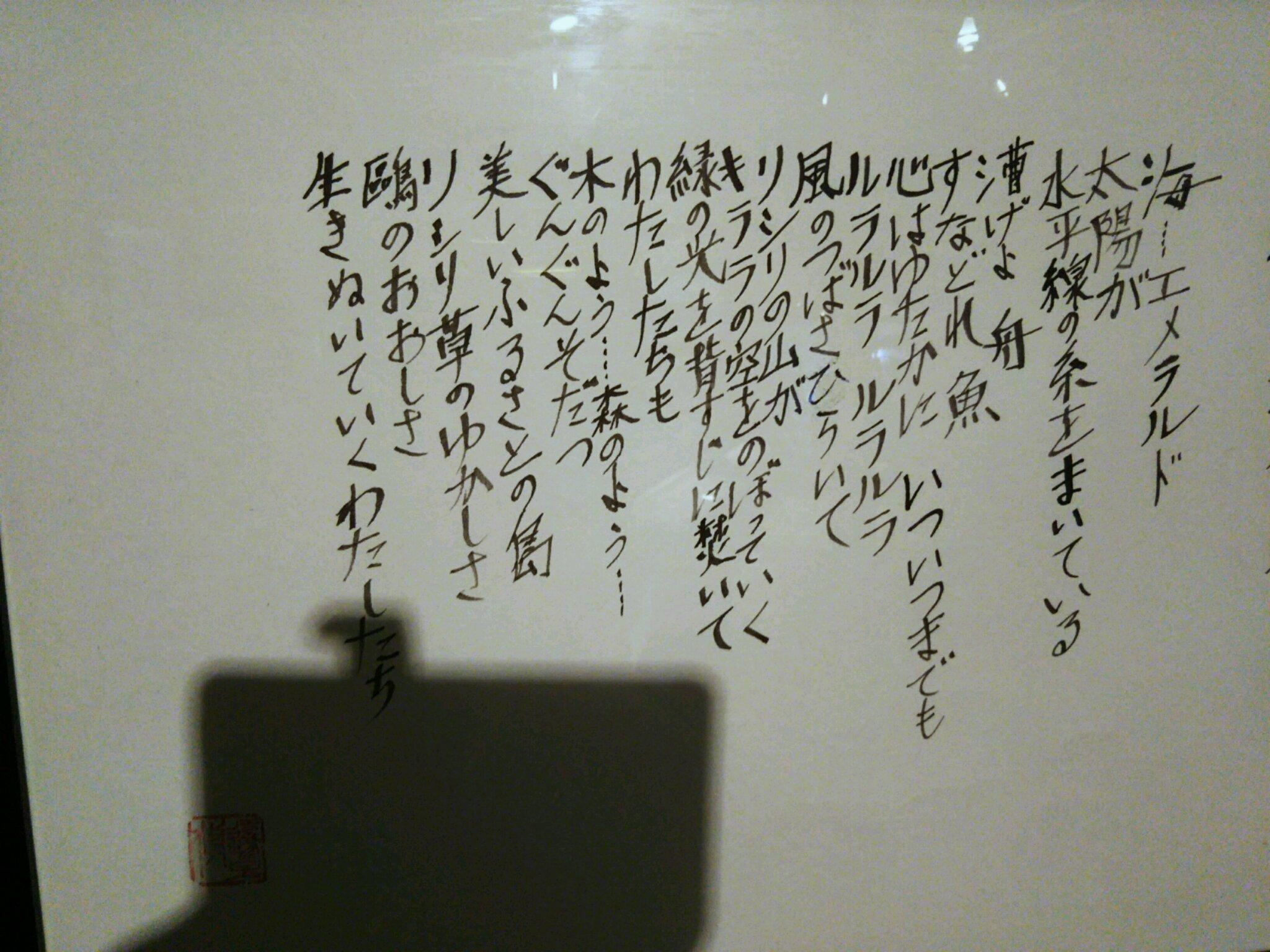 利尻島 島の駅にて
